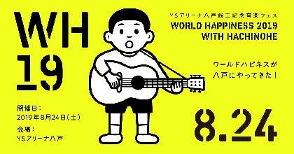 『WORLD HAPPINESS 2019』今夏誕生のYSアリーナ八戸にて開催、高橋幸宏、槇原敬之、ゴスペラーズ第一弾出演者も発表
