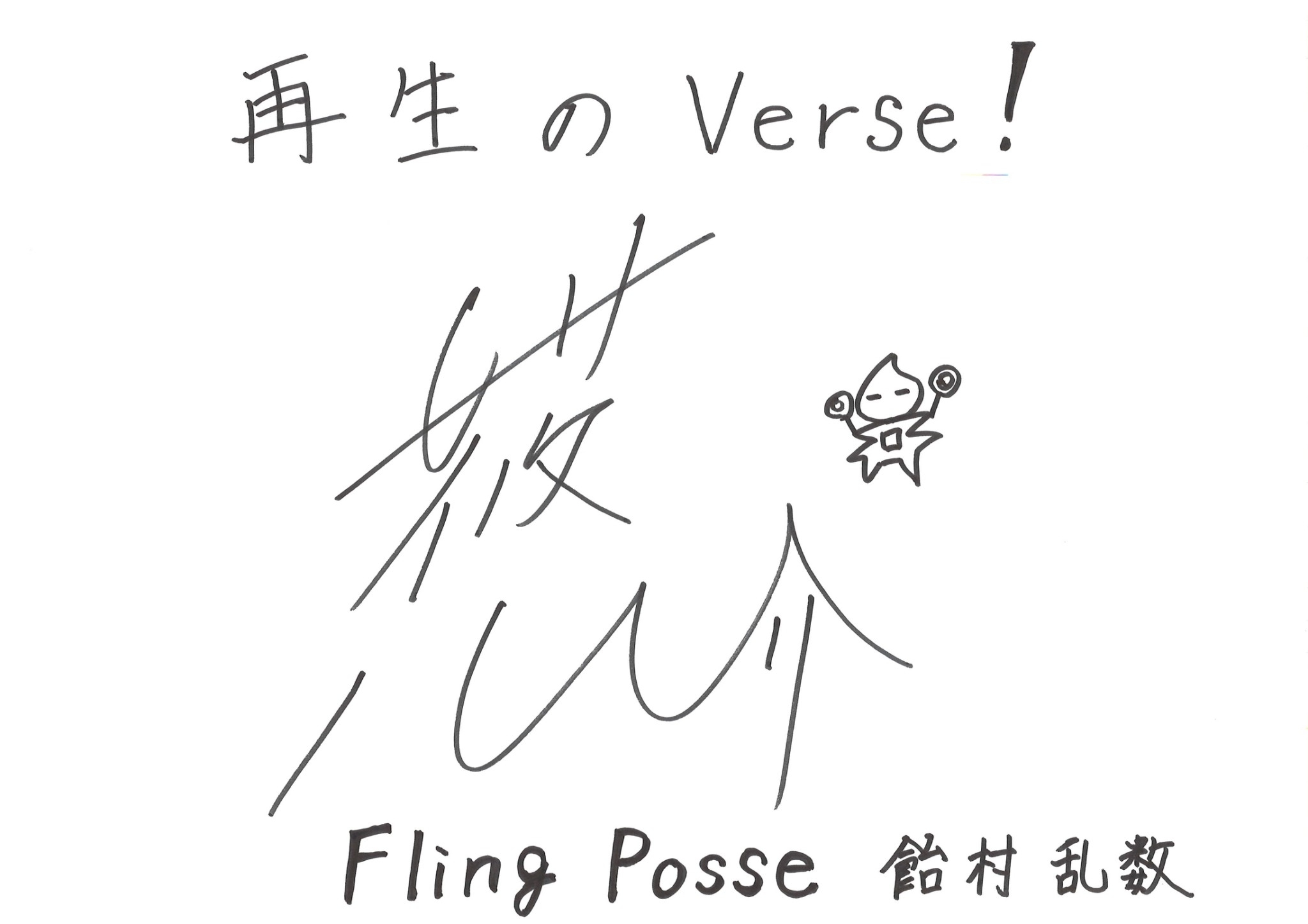飴村乱数(CV:白井悠介) (C) King Record Co., Ltd. All rights reserved.