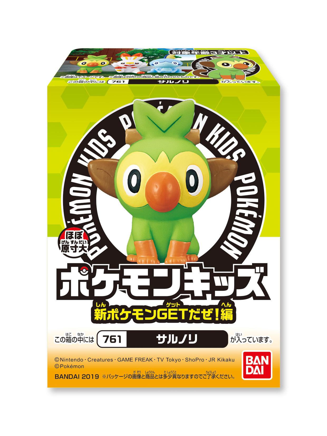 玩具菓子「ポケモンキッズ」発売元:株式会社バンダイ