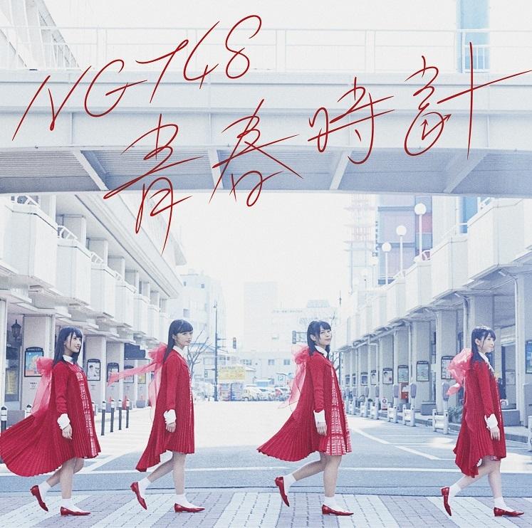 NGT48「青春時計」Type-A