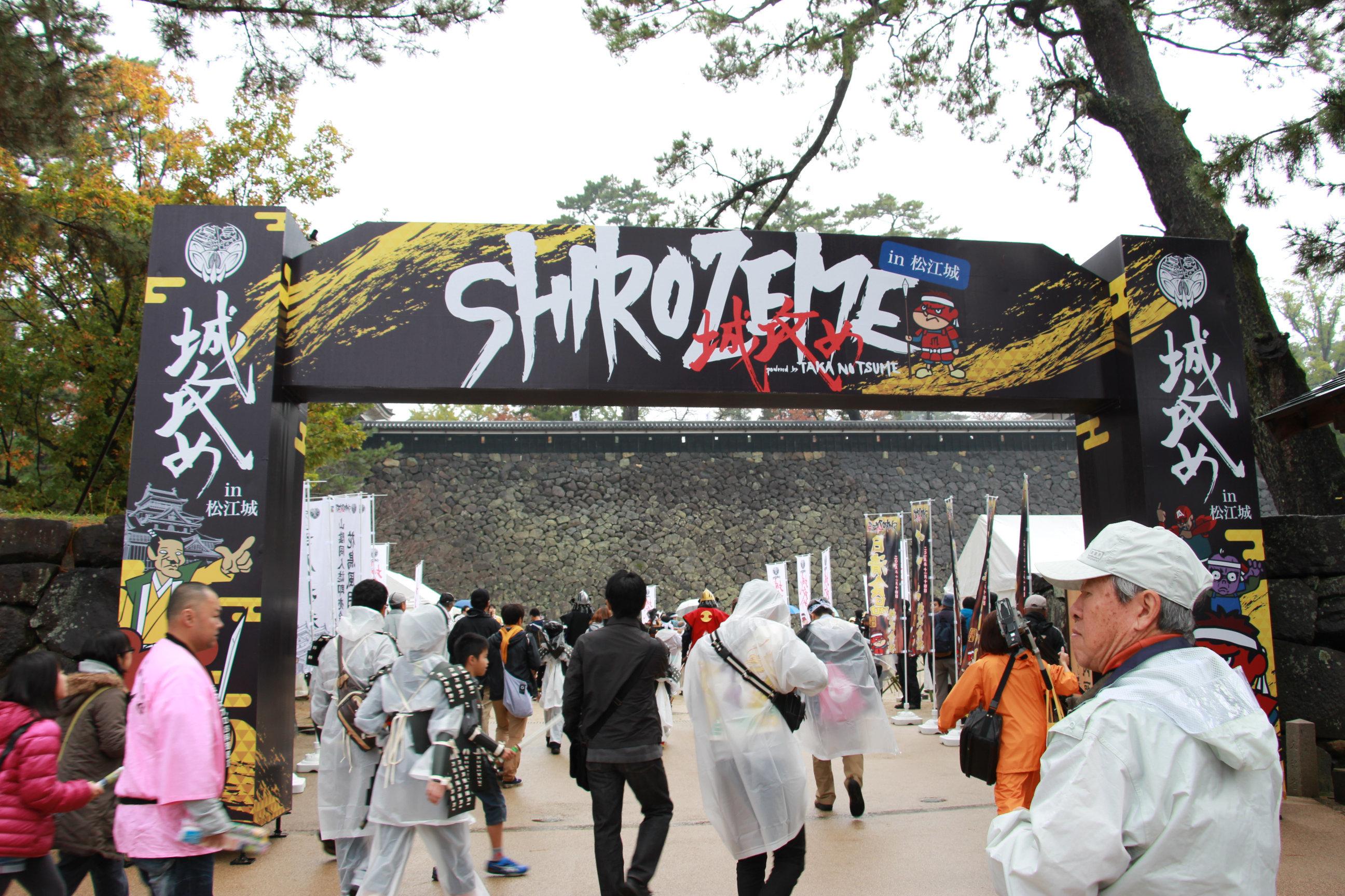 城攻め会場 松江城の入り口。1000人近い参加者で、県庁前駐車場は満車に