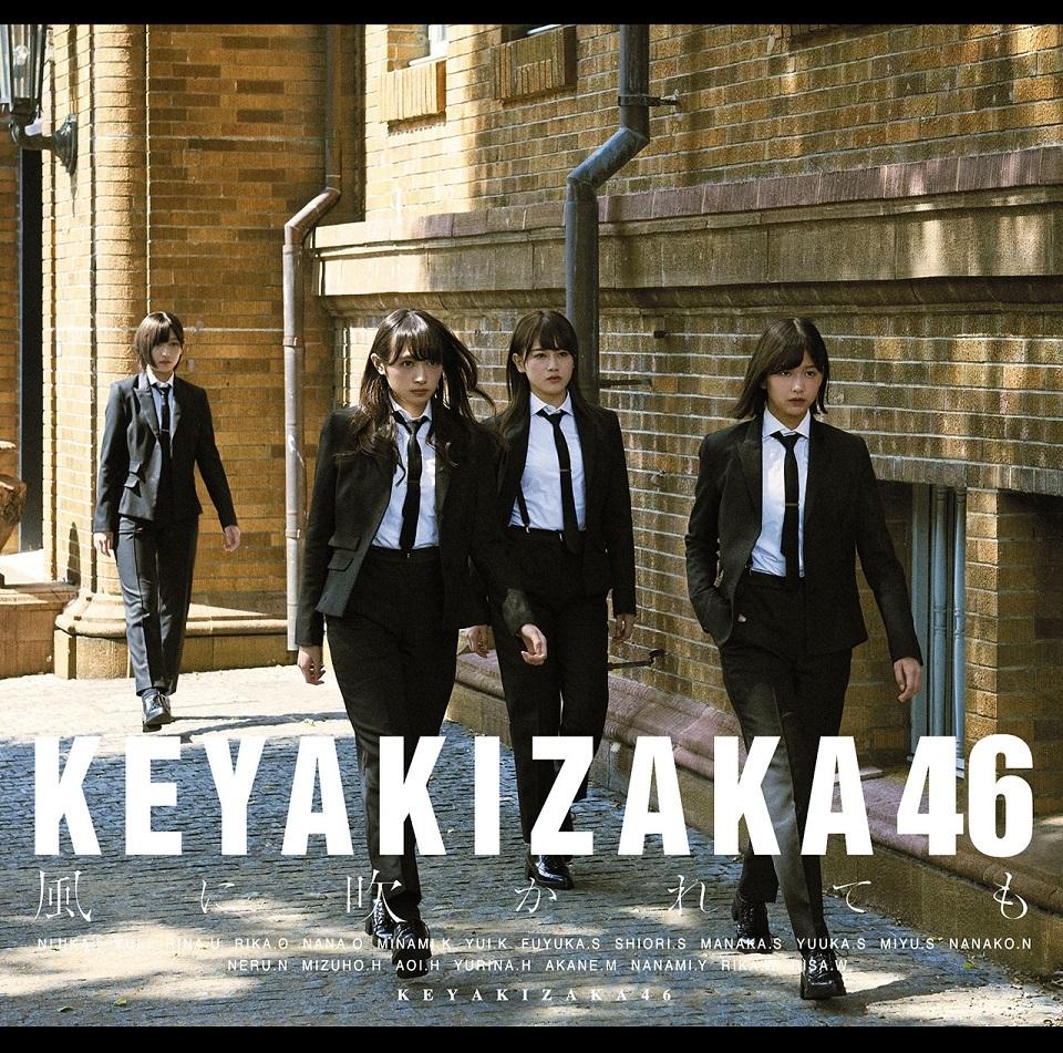 欅坂46「風に吹かれても」初回盤D