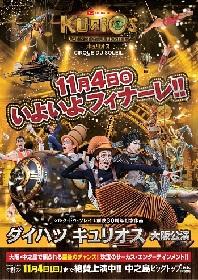 シルク・ドゥ・ソレイユ創設30周年記念作品 『ダイハツ キュリオス』動員数80万人突破! 大阪公演は11月4日まで