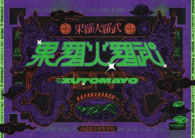 ずっと真夜中でいいのに。 全国17都市・全21公演をまわるホールツアー『果羅火羅武〜TOUR』を11月より開催決定