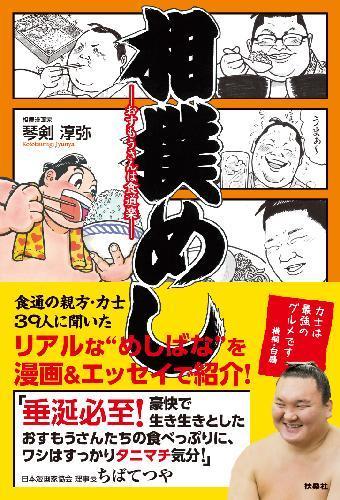 力士の食事情や裏側に迫ったイベント『食わナイト!!大阪場所』
