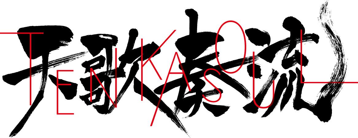 『天歌奏流』ロゴ (c)2019 TENKASOUL