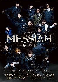 『メサイア』シリーズ初の展覧会が開催に 舞台『メサイア』の脚本家×演出家によるトークショーも
