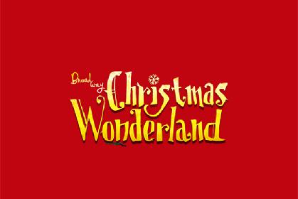 トリバゴCMで話題のナタリー・エモンズら出演! 『ブロードウェイ クリスマス・ワンダーランド2017』キャストを発表