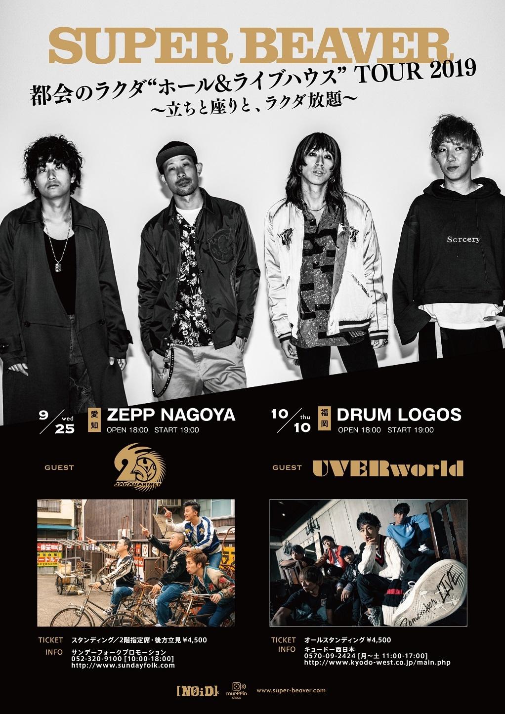 『都会のラクダ ″ホール&ライブハウス″ TOUR 2019〜立ちと座りと、ラクダ放題〜』