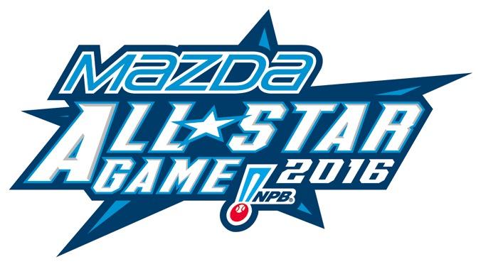 マツダオールスターゲーム2016 ロゴ