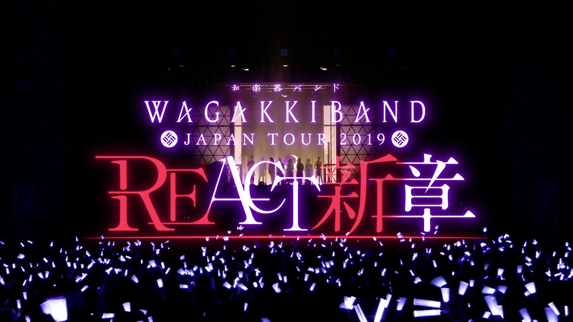 「和楽器バンド Japan Tour 2019 REACT-新章- @ 横須賀芸術劇場 LIVE ダイジェスト」