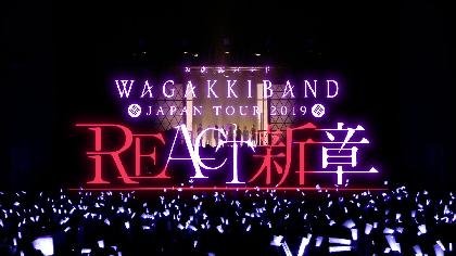 和楽器バンド、新アルバム『TOKYO SINGING』FC盤より『和楽器バンド Japan Tour 2019 REACT-新章-』ライブダイジェスト映像公開