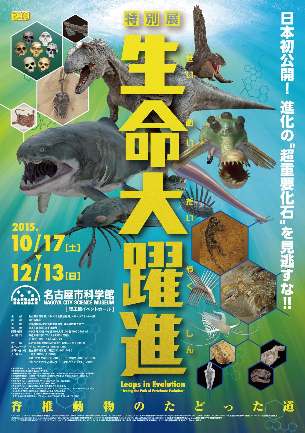 「生命大躍進‐脊椎動物のたどった道‐」名古屋展ポスター