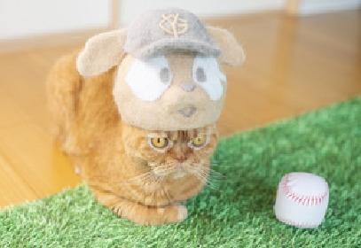 『ねこ休み展』に、猫の抜け毛で作った読売巨人軍マスコット「ジャビット」作品が登場!