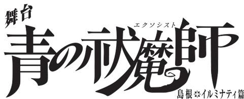 舞台「青の祓魔師」島根イルミナティ篇 (C)2017加藤和恵/集英社・舞台「青の祓魔師」プロジェクト