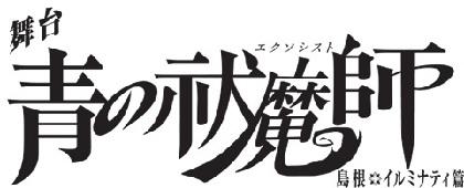 舞台「青の祓魔師」完全新作公演決定! 島根イルミナティ篇を東京・神戸で上演