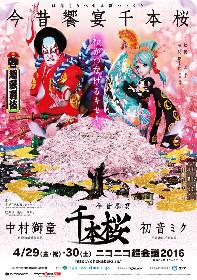 獅童×ミクの超歌舞伎「今昔饗宴千本桜」BD/DVDに、会場予約特典も
