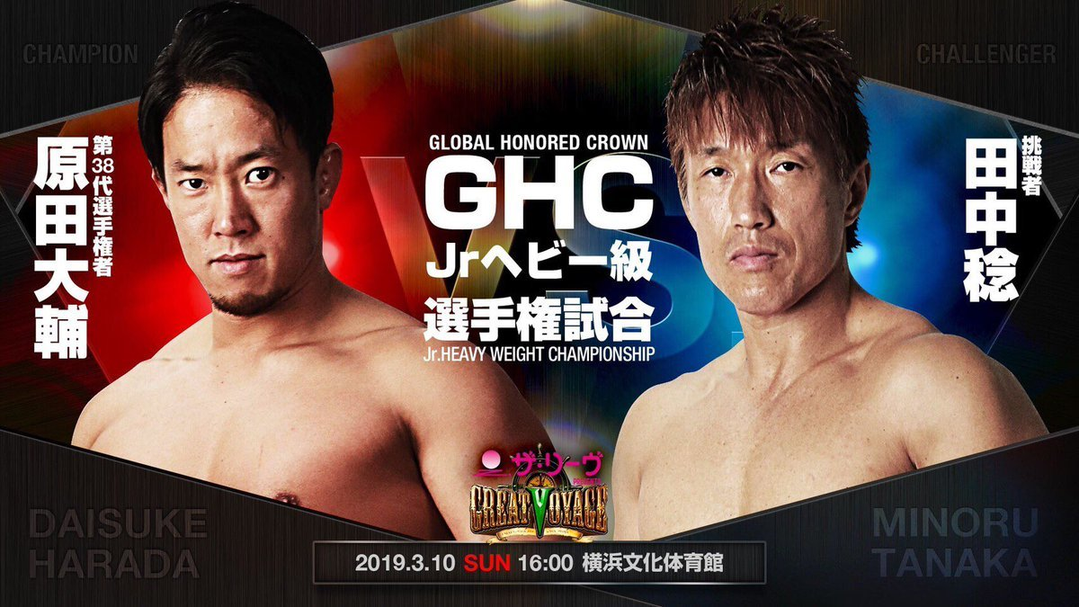 GHCジュニア・ヘビー級選手権試合では、原田大輔と田中稔が対戦