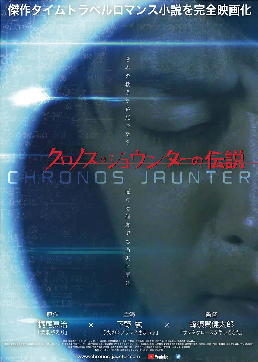 映画『クロノス・ジョウンターの伝説』ポスター