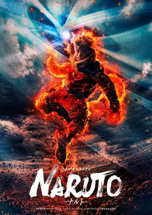 (C)岸本斉史 スコット/集英社 (C)ライブ・スペクタクル「NARUTO-ナルト-」製作委員会2016