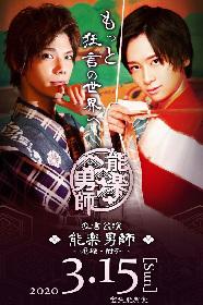 荒牧慶彦、健人、岩崎孝次、上堂地かんきが出演する「能楽男師」第2回公演のキービジュアルが公開