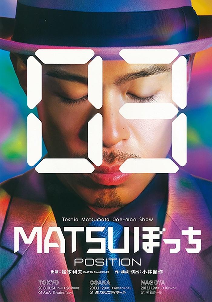 松本利夫ワンマンSHOW「MATSUぼっち03」−POSITION−(2013年)
