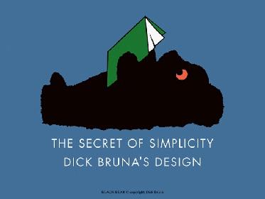 ミッフィーの生みの親、『ディック・ブルーナのデザイン』展が横浜赤レンガ倉庫で開催 「シンプル」の正体に迫る