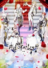 2次元×3次元がクロスする演劇コンテンツ『青山オペレッタ』 メインキャラクター6人が歌唱する主題歌とオープニングムービーが公開