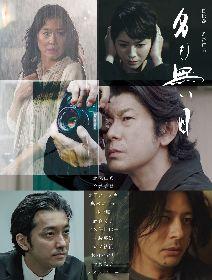 永瀬正敏・オダギリジョー・金子ノブアキが3兄弟役で競演 映画『名も無い日』予告編を解禁