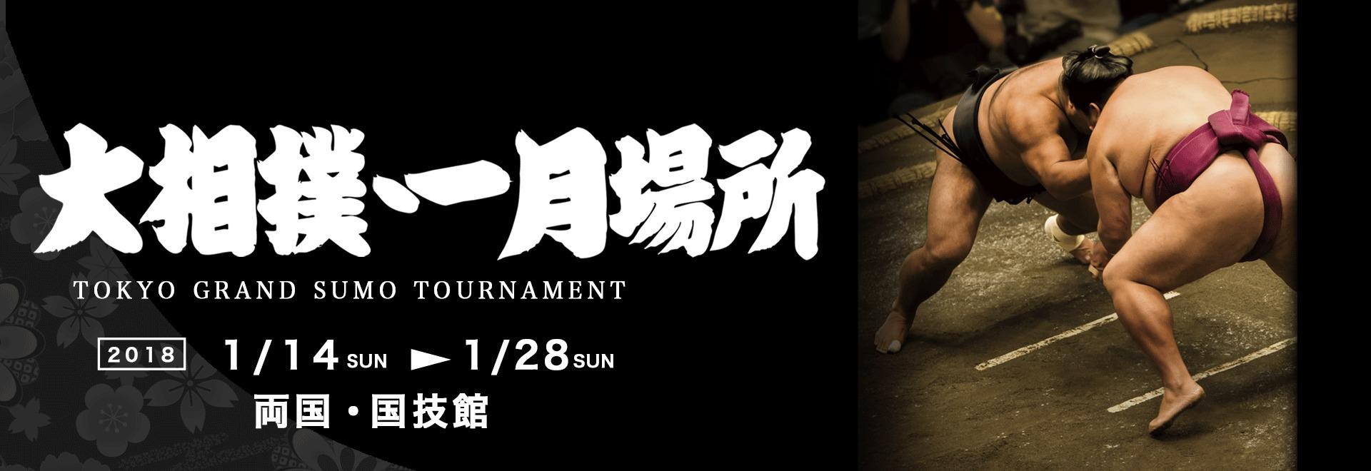 大相撲1月場所が1月14日(日)より東京・両国国技館で開幕する