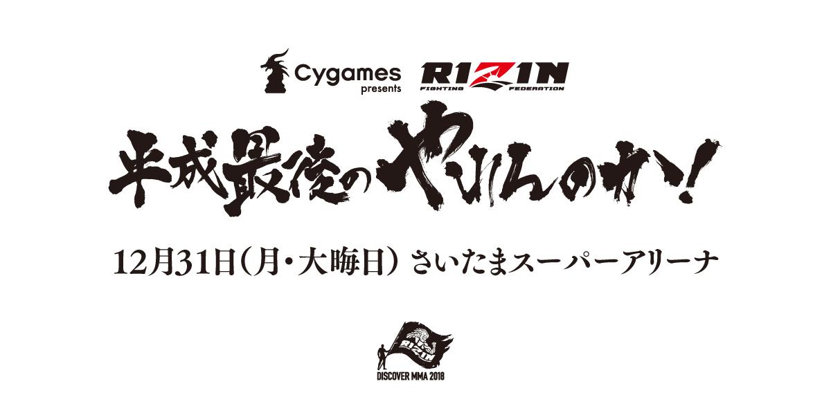 大晦日に『Cygames presents RIZIN 平成最後のやれんのか!』開催