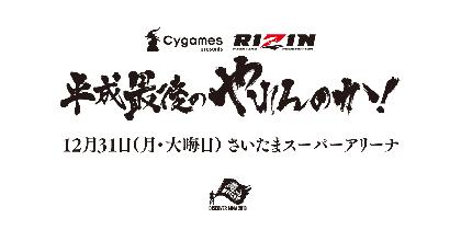大晦日にもうひとつのRIZIN!『Cygames presents RIZIN 平成最後のやれんのか!』開催