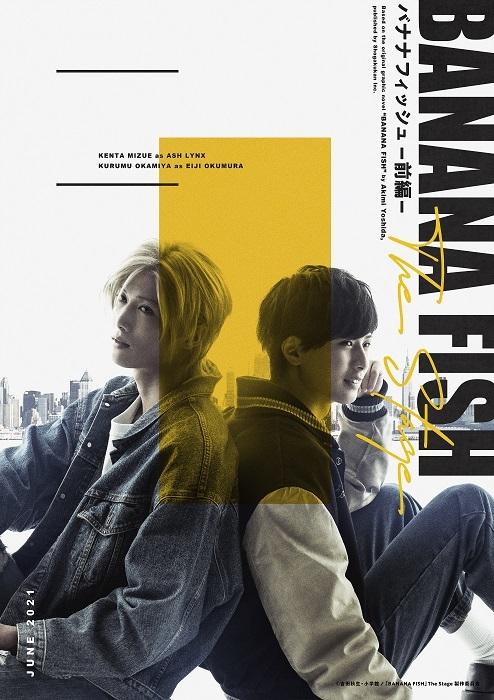 (C)吉田秋生・小学館/「BANANA FISH」The Stage 製作委員会