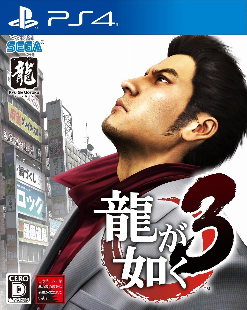 PS4版『龍が如く3』パッケージデザイン (C)SEGA