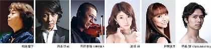 神奈川県民ホール 年末年越しスペシャル ファンタスティック・ガラコンサート 2016 至極のオペラ&バレエ 年越しは心躍る音楽と華麗なるバレエとで