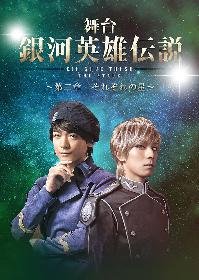 舞台『「銀河英雄伝説 Die Neue These」~第二章 それぞれの星~』のメインビジュアルが公開 ニコ超出演&舞台映像上映・トークイベントの開催も決定