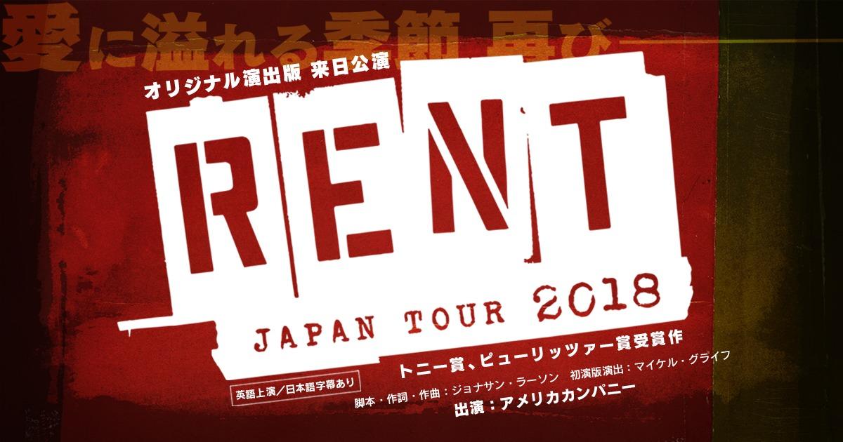 ブロードウェイミュージカル「RENT」来日公演