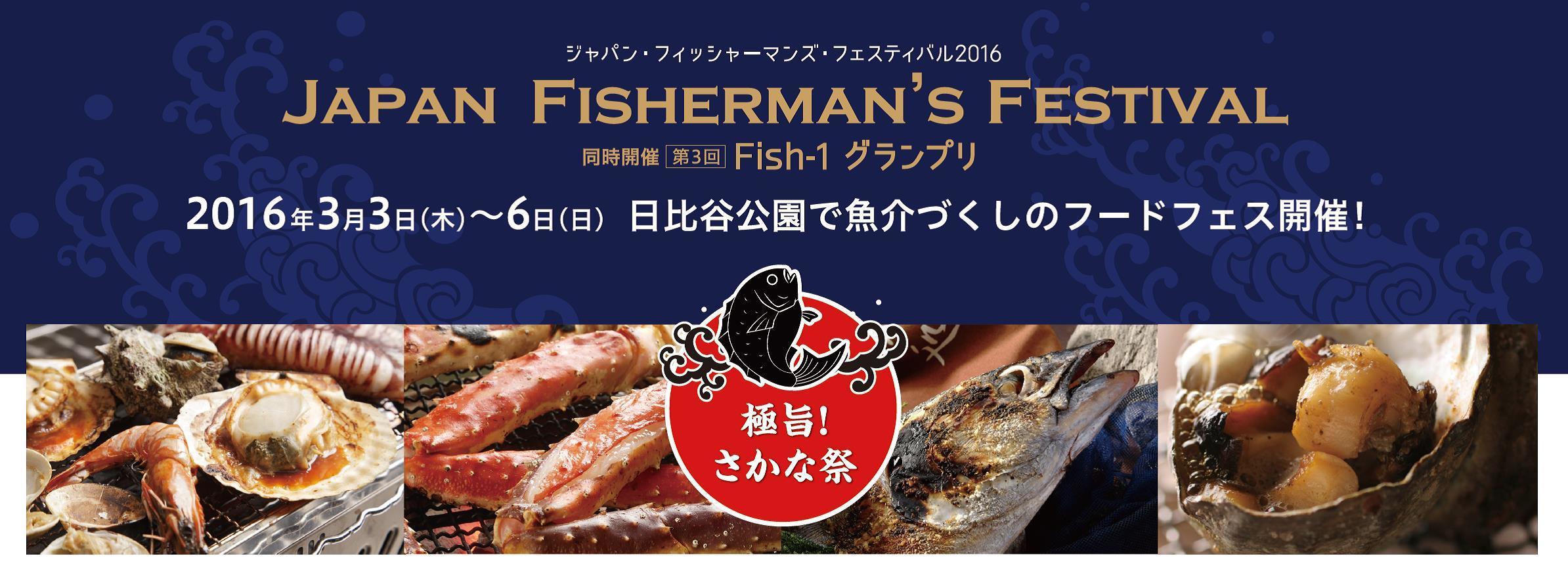 ジャパン・フィッシャーマンズ・フェスティバル2016 極旨!さかな祭