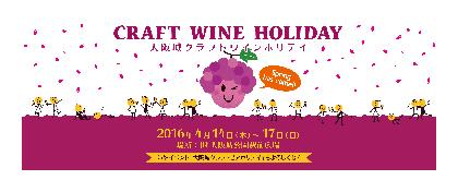 国内産の希少なワインが200種以上集結『大阪城クラフトワインホリデイ』開催