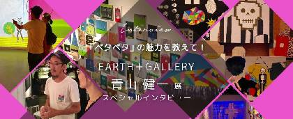 「ペタペタ」の魅力を教えて! EARTH+GALLERY 青山健一展 スペシャルインタビュー