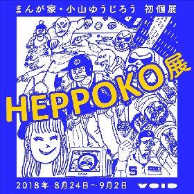 『とんかつDJアゲ太郎』小山ゆうじろうの初個展『HEPPOKO展』に約20点