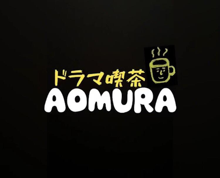 ドラマ喫茶 AOMURA