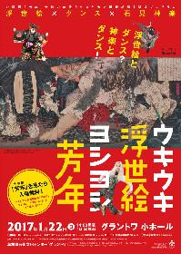 コンドルズ・藤田善宏が月岡芳年の浮世絵を題材にパフォーマンス