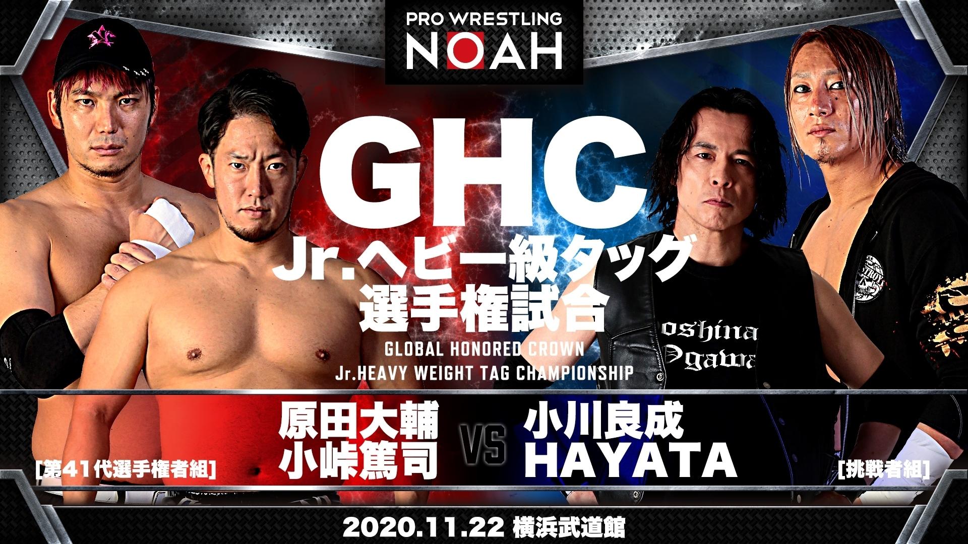 GHC Jr.ヘビー級タッグ選手権試合
