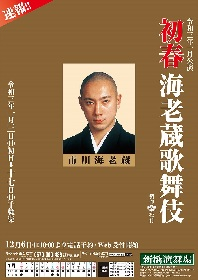 市川海老蔵、自身の名前が初めてついた歌舞伎公演『初春海老蔵歌舞伎』の開催が決定