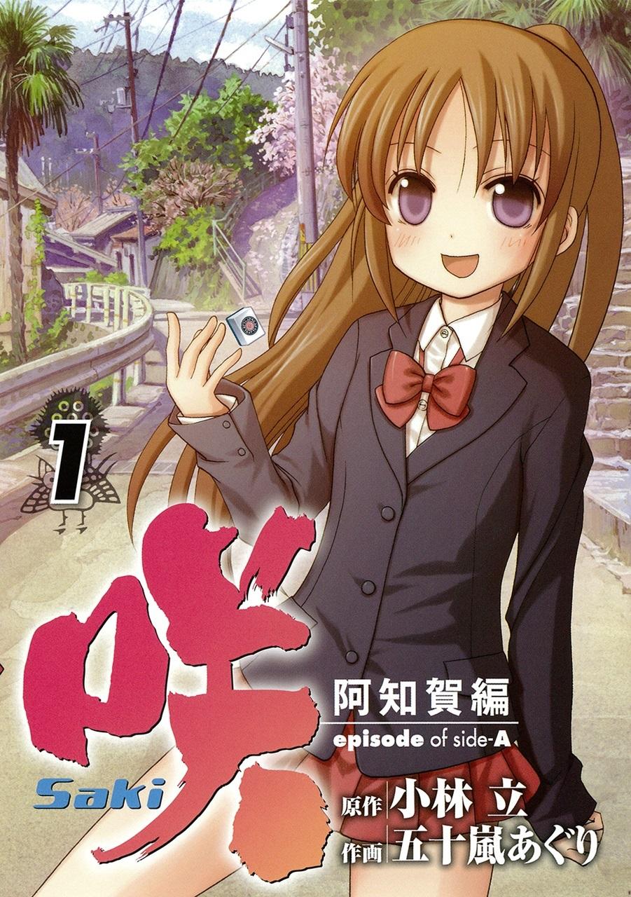 『咲-Saki-阿知賀編 episode of side-A』1巻コミック書影 (C)Ritz Kobayashi/SQUARE ENIX (C)Aguri Igarashi/SQUARE ENIX