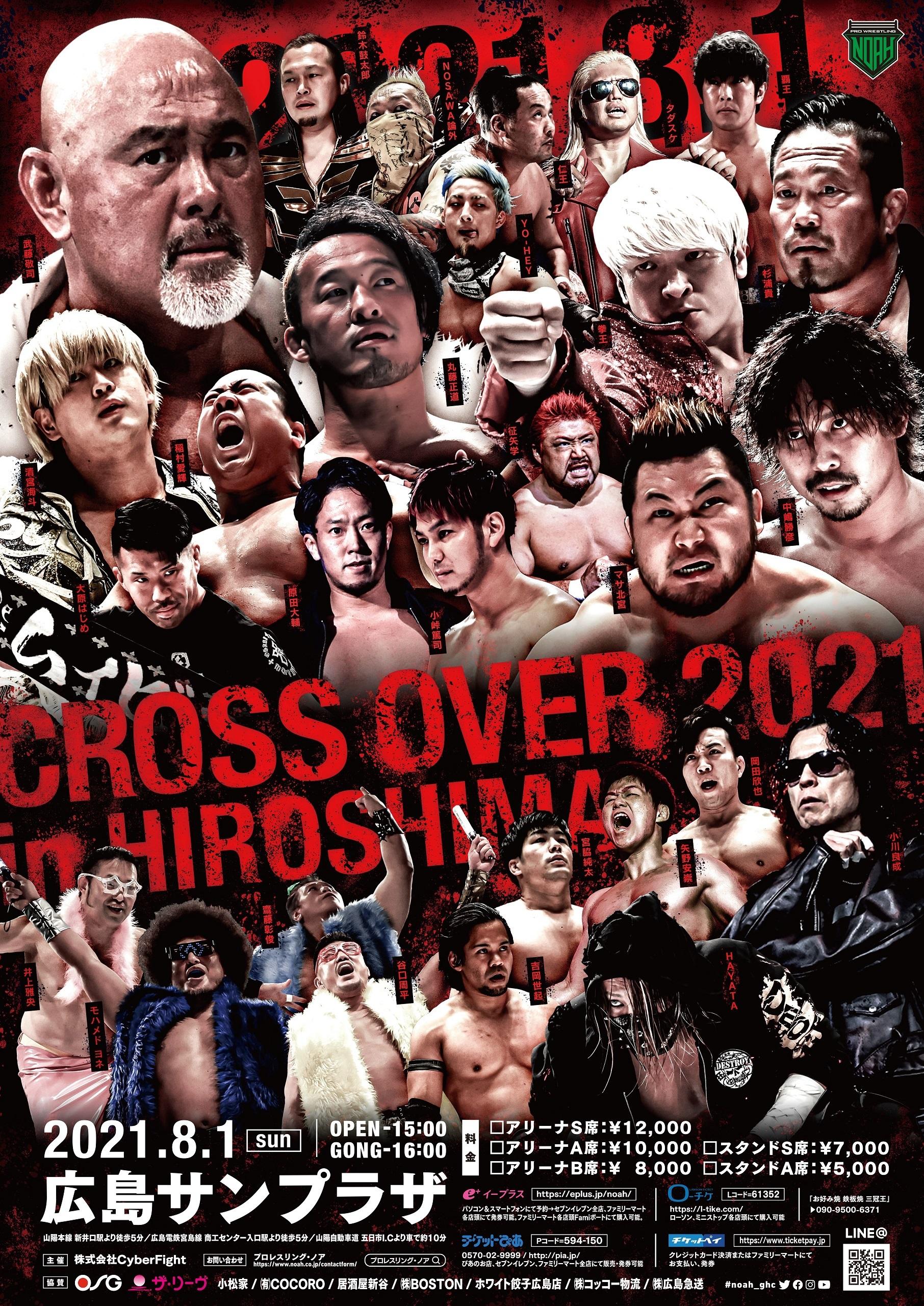プロレスリング・ノアは8月1日(日)に『CROSS OVER 2021 in HIROSHIMA』を開催 ※稲村愛輝選手はZERO1の火祭り2021に専念するため欠場