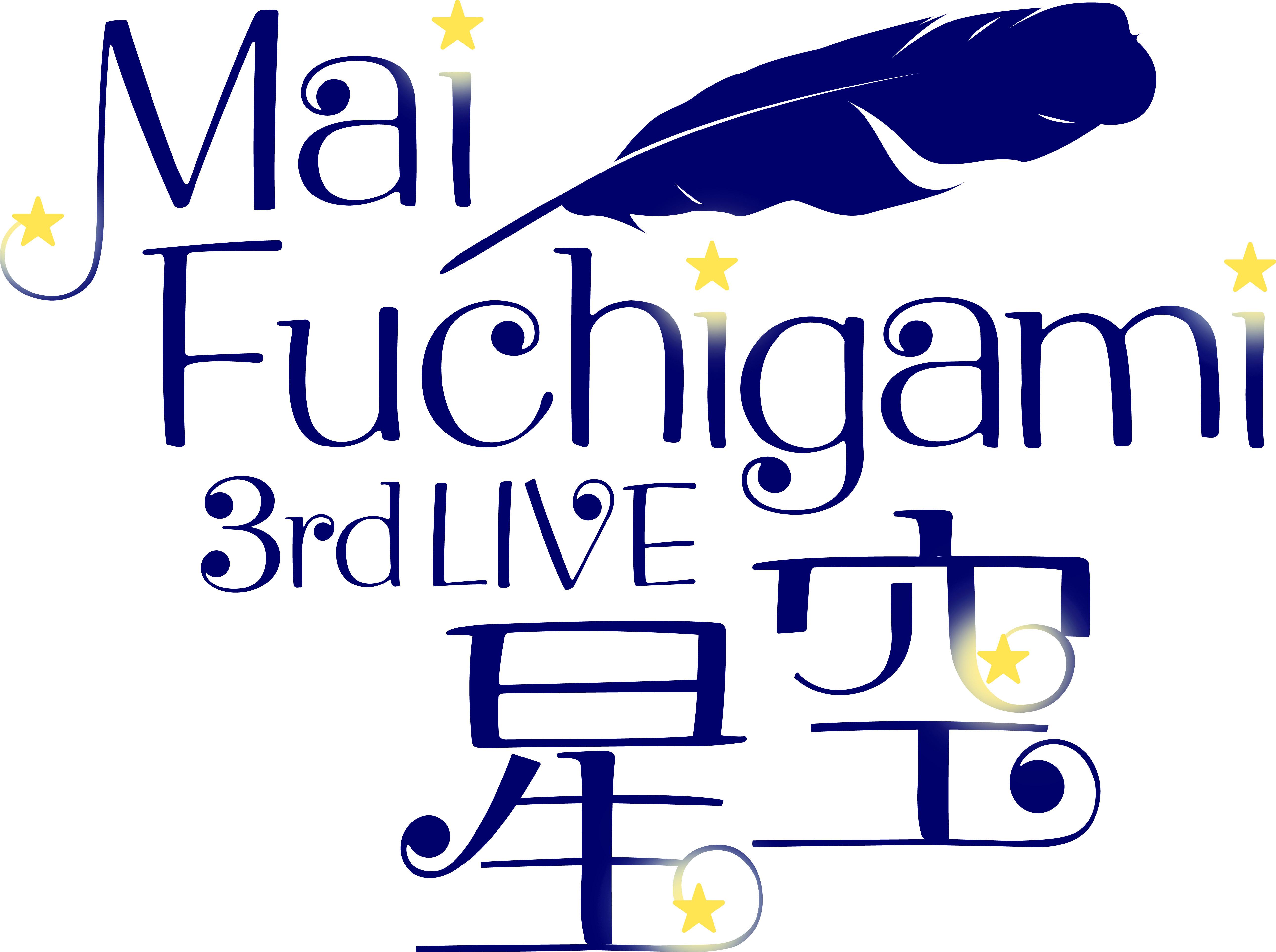 """渕上舞 3rd LIVE """"星空""""ロゴ"""