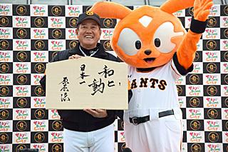 13日(金)には原辰徳監督が、巨大必勝絵馬に今シーズンの抱負を書き入れる(写真は昨年のもの)