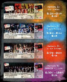ブロードウェイミュージカル『レント』来日公演がオリジナルピクチャーチケットを販売